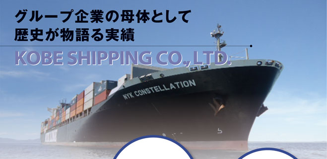KOBE SHIPPING CO., LTD.